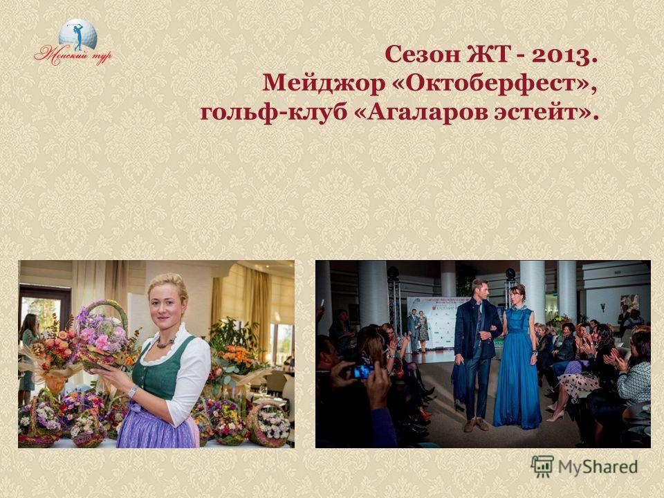 Сезон ЖТ - 2013. Мейджор «Октоберфест», гольф-клуб «Агаларов эстейт».