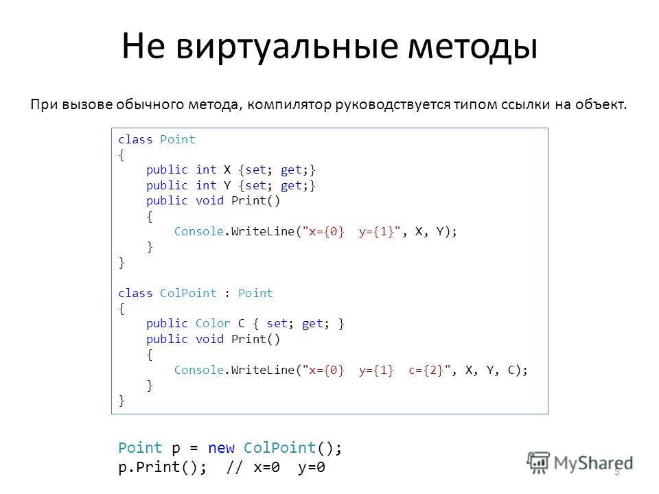 Не виртуальные методы 5 При вызове обычного метода, компилятор руководствуется типом ссылки на объект. class Point { public int X {set; get;} public int Y {set; get;} public void Print() { Console.WriteLine(