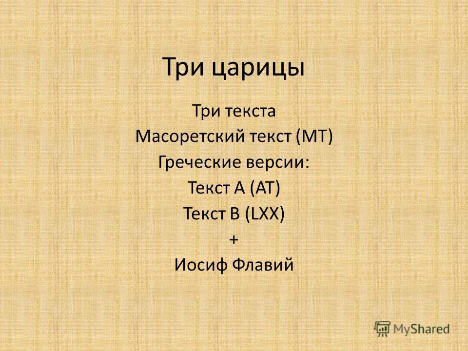 Три царицы Три текста Mасоретский текст (МT) Греческие версии: Текст А (AT) Текст В (LXX) + Иосиф Флавий