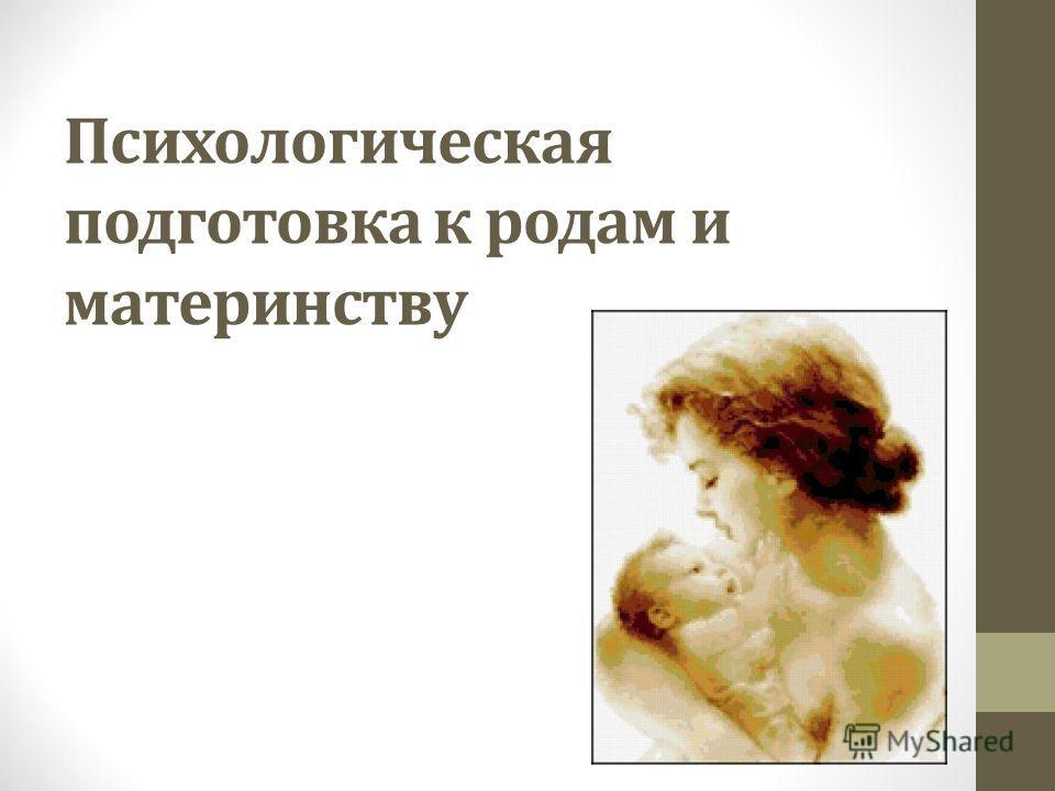Психологическая подготовка к родам и материнству