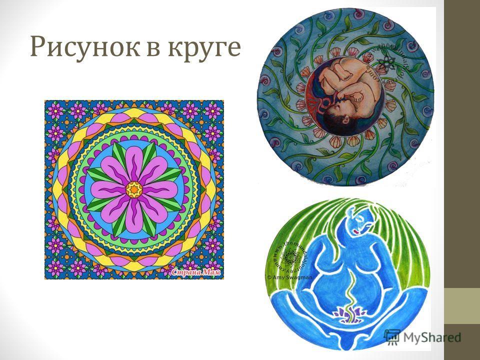 Рисунок в круге