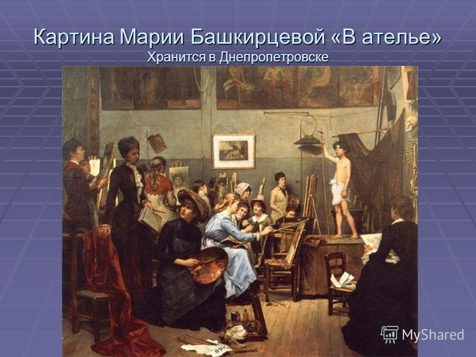 Картина Марии Башкирцевой «В ателье» Хранится в Днепропетровске