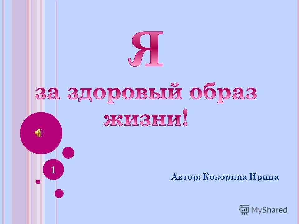 Автор: Кокорина Ирина 1