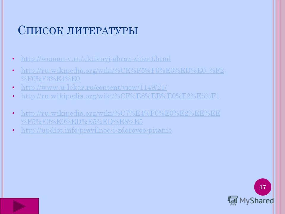 С ПИСОК ЛИТЕРАТУРЫ 17 http://woman-v.ru/aktivnyj-obraz-zhizni.html http://ru.wikipedia.org/wiki/%CE%F5%F0%E0%ED%E0_%F2 %F0%F3%E4%E0 http://ru.wikipedia.org/wiki/%CE%F5%F0%E0%ED%E0_%F2 %F0%F3%E4%E0 http://www.u-lekar.ru/content/view/1149/21/ http://ru