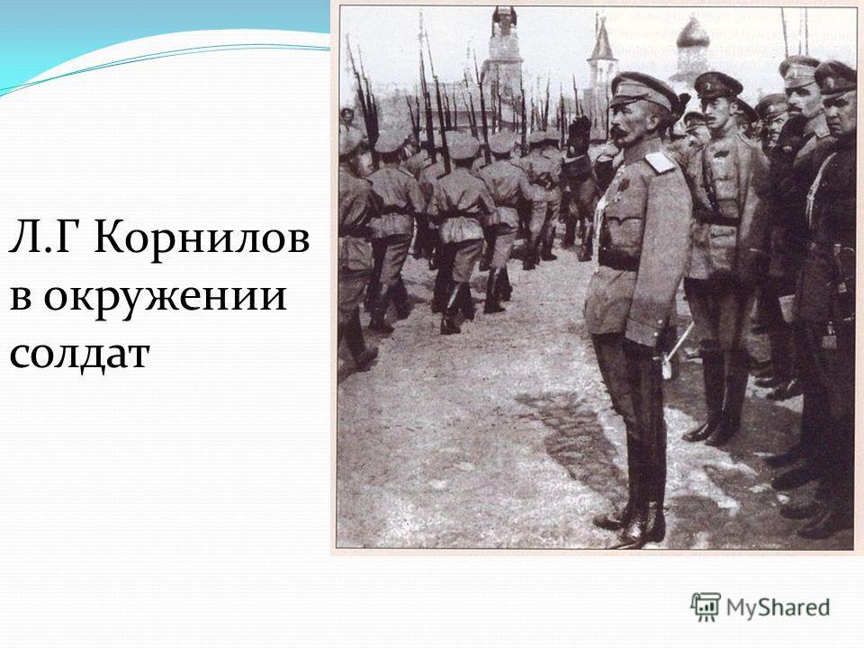 Л.Г Корнилов в окружении солдат