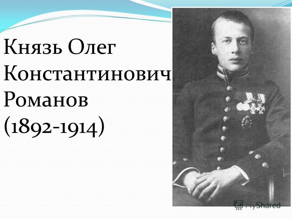 Князь Олег Константинович Романов (1892-1914)