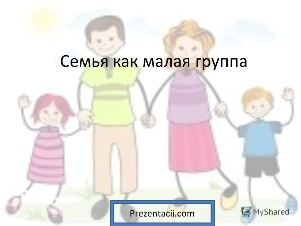 Семья как малая группа Prezentacii.com