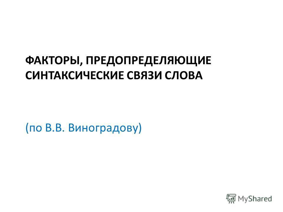 ФАКТОРЫ, ПРЕДОПРЕДЕЛЯЮЩИЕ СИНТАКСИЧЕСКИЕ СВЯЗИ СЛОВА (по В.В. Виноградову)