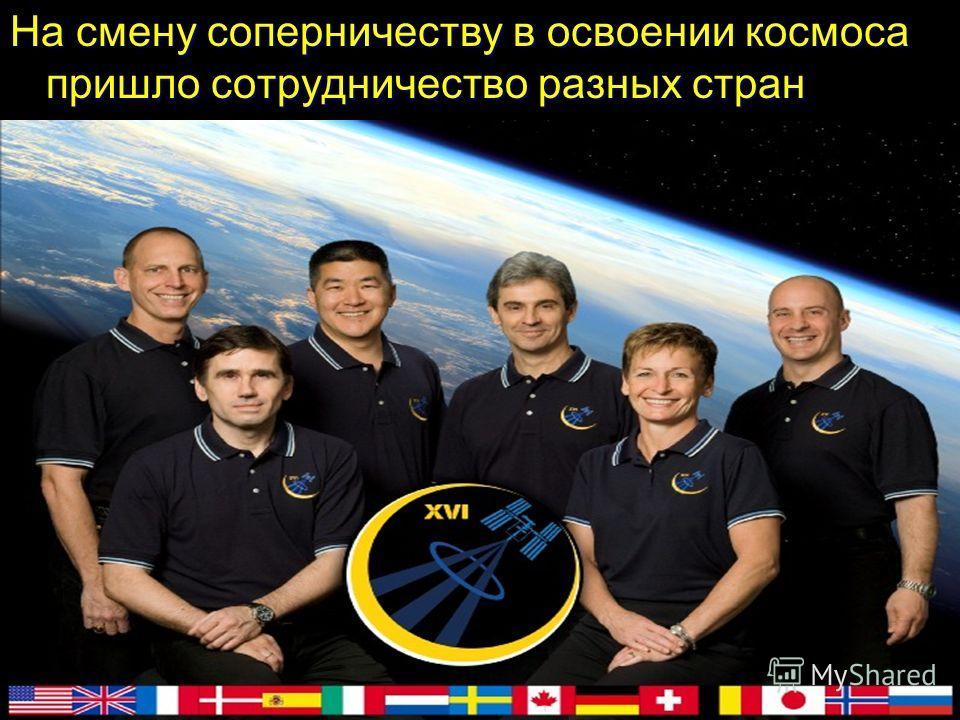 На смену соперничеству в освоении космоса пришло сотрудничество разных стран
