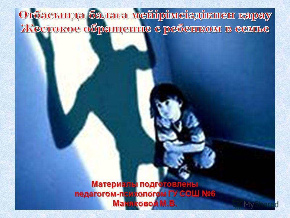 Материалы подготовлены педагогом-психологом ГУ СОШ 6 Маняковой М.В.