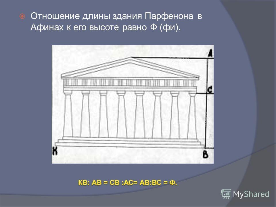 Отношение длины здания Парфенона в Афинах к его высоте равно Ф (фи).