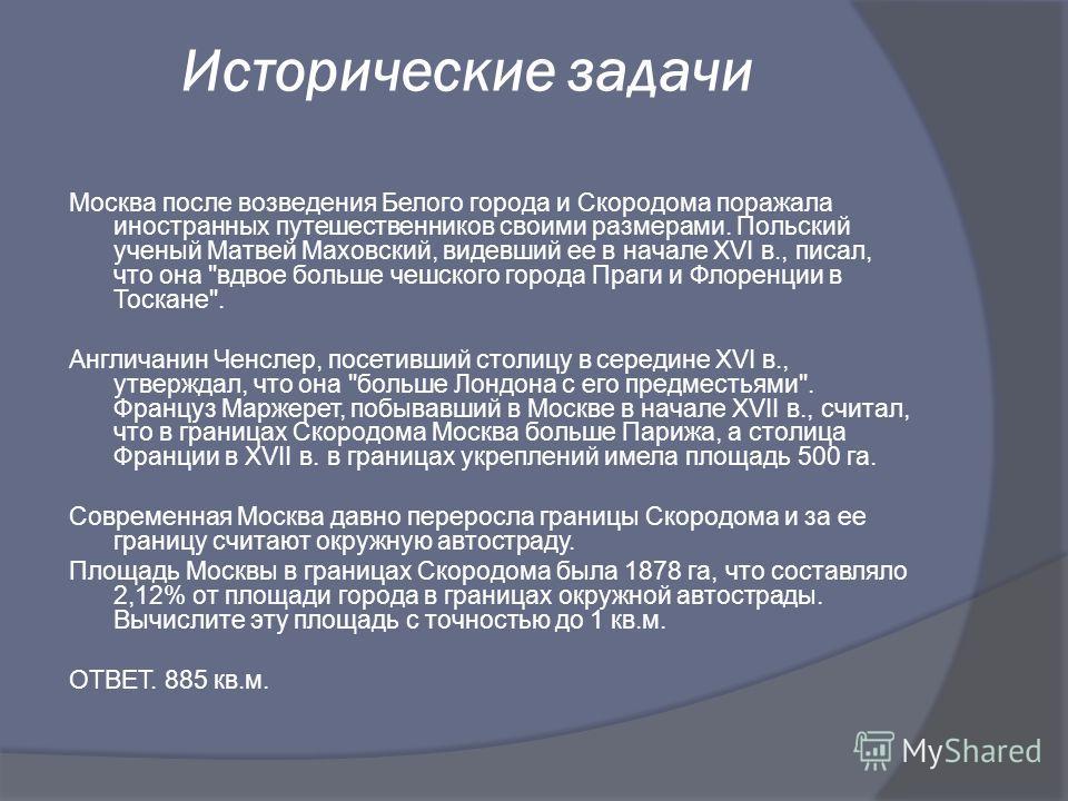 Москва после возведения Белого города и Скородома поражала иностранных путешественников своими размерами. Польский ученый Матвей Маховский, видевший ее в начале XVI в., писал, что она