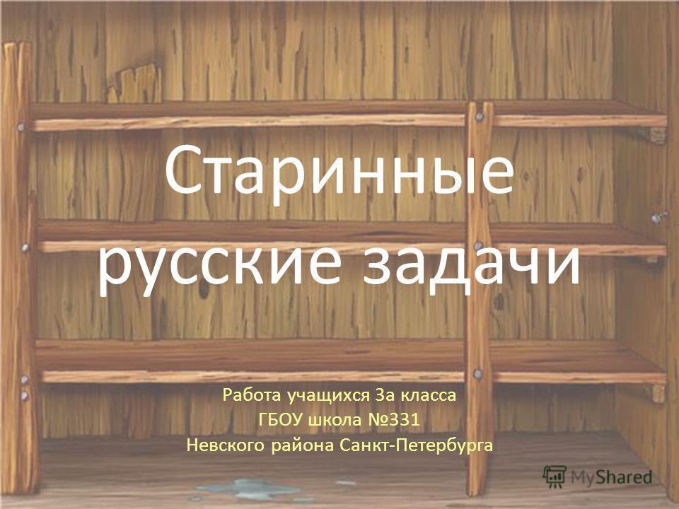 Старинные русские задачи Работа учащихся 3а класса ГБОУ школа 331 Невского района Санкт-Петербурга