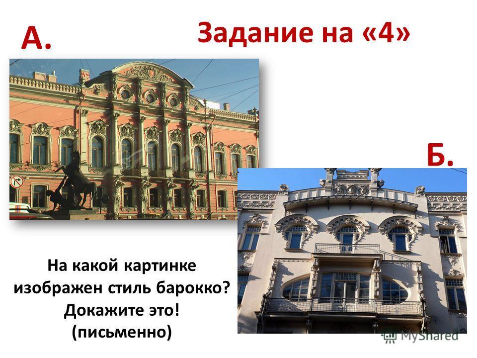 Задание на «4» На какой картинке изображен стиль барокко? Докажите это! (письменно) А. Б.