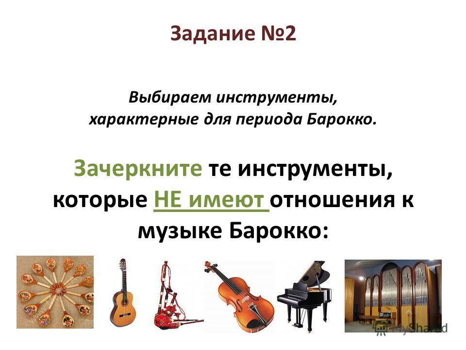 Задание 2 Выбираем инструменты, характерные для периода Барокко. Зачеркните те инструменты, которые НЕ имеют отношения к музыке Барокко: