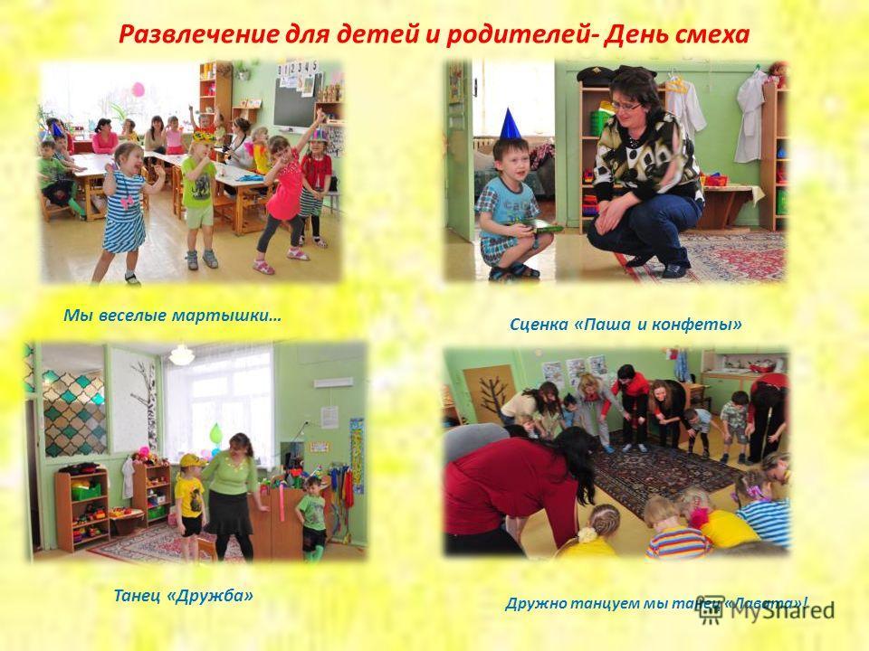 Развлечение для детей и родителей- День смеха Мы веселые мартышки… Танец «Дружба» Сценка «Паша и конфеты» Дружно танцуем мы танец «Лавата»!