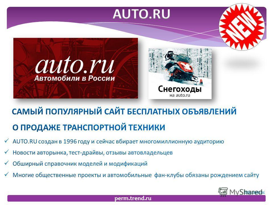 perm.trend.ru http://auto.ru/
