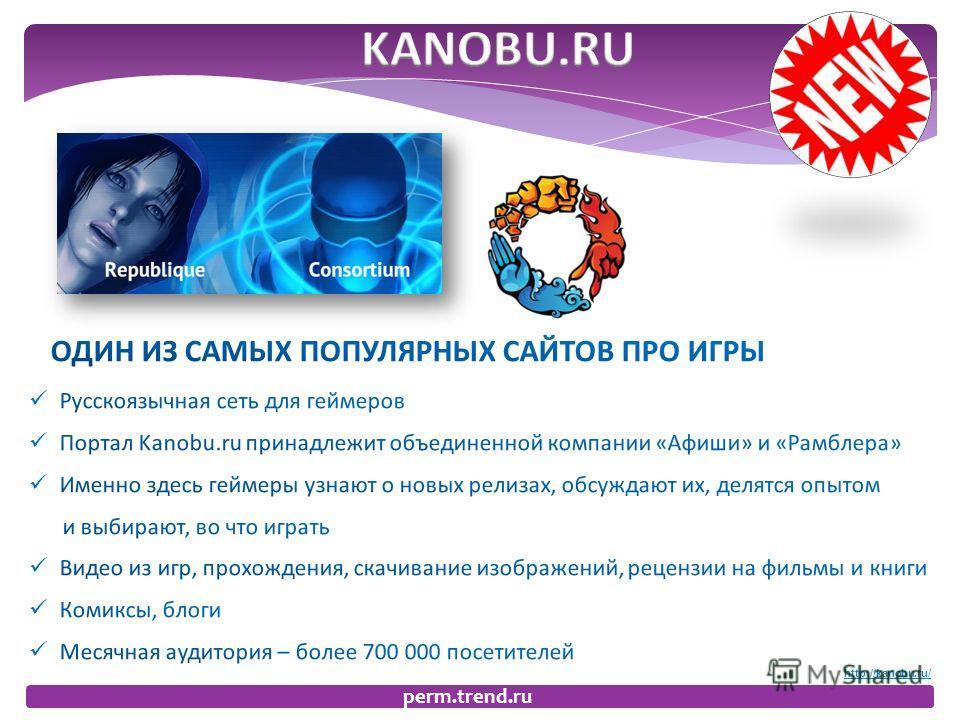 perm.trend.ru http://kanobu.ru/