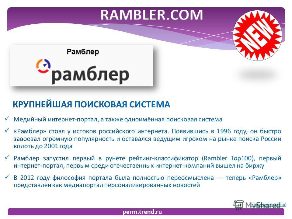 http://www.rambler.ru/