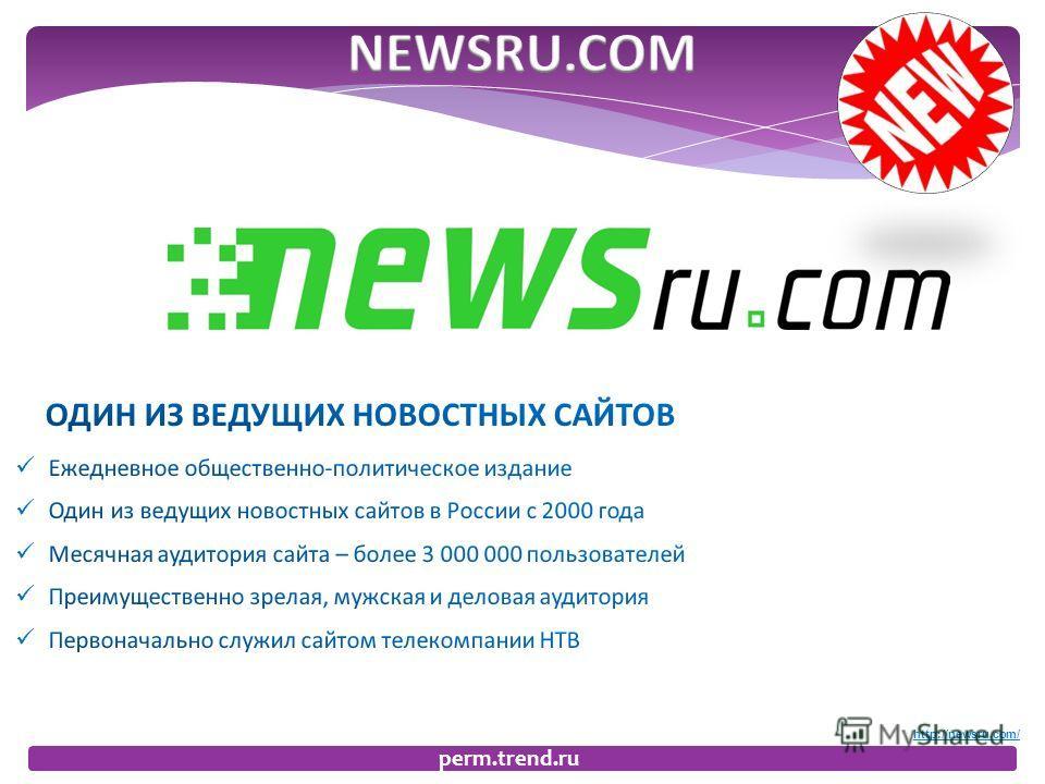 perm.trend.ru http://newsru.com/