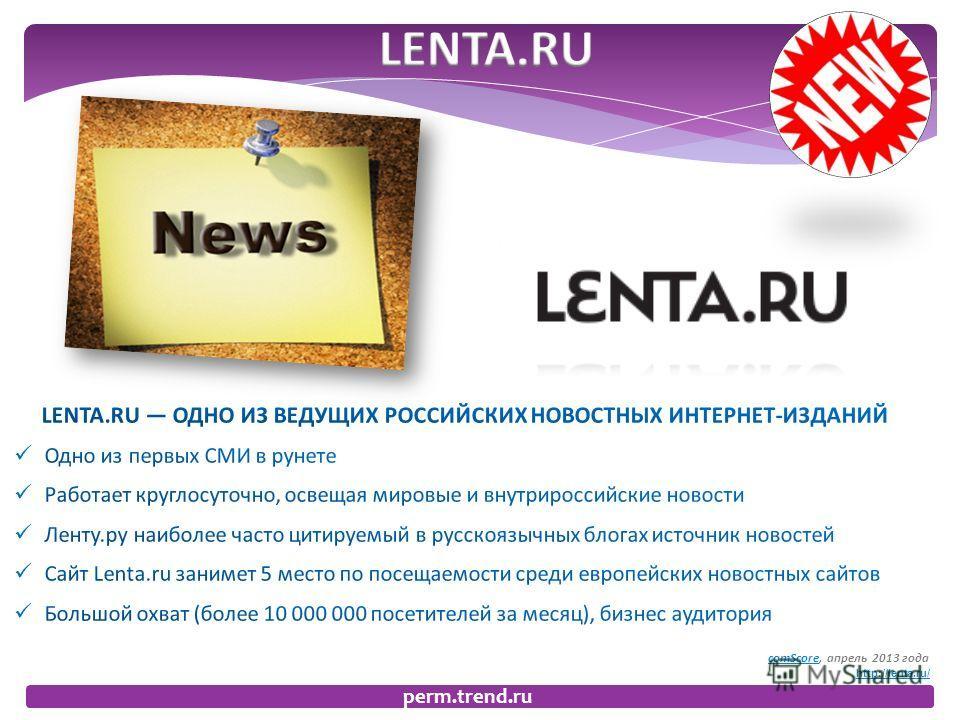 perm.trend.ru comScorecomScore, апрель 2013 года http://lenta.ru/