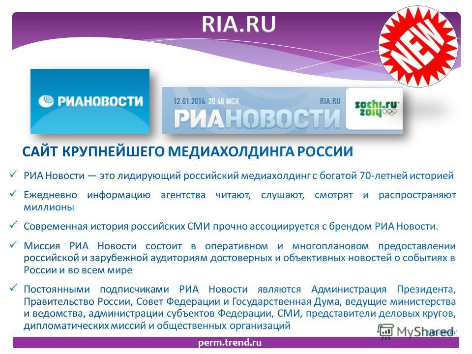 perm.trend.ru http://ria.ru/