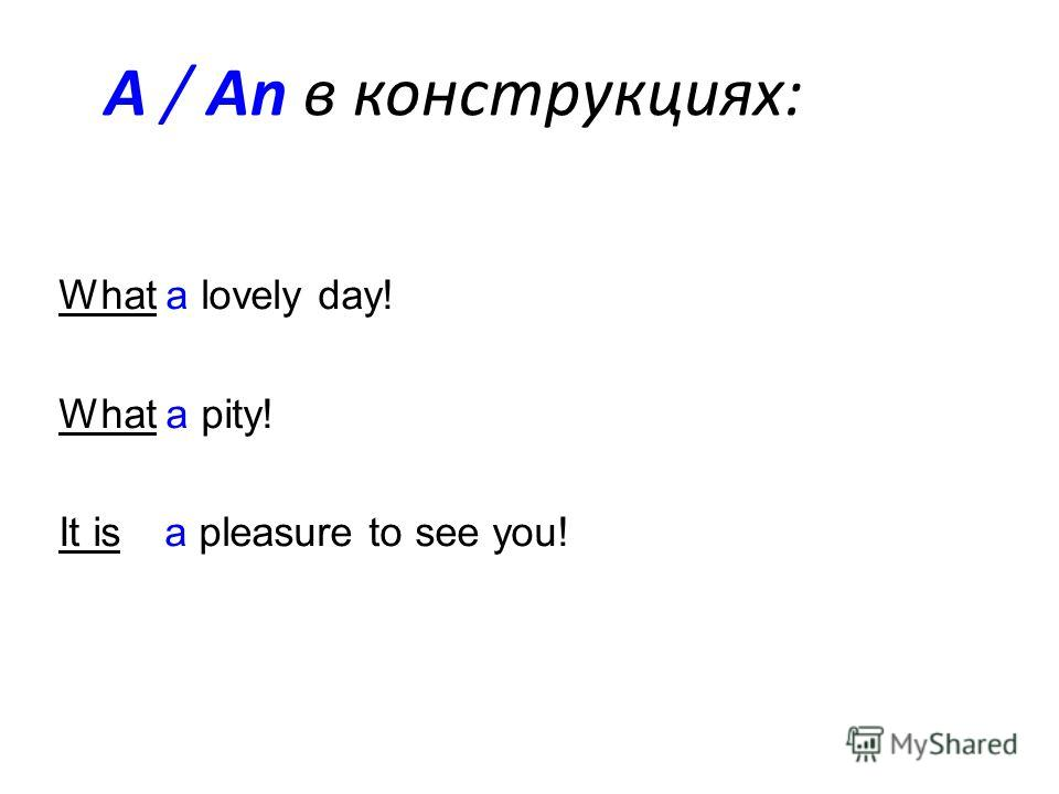 А / An в конструкциях: What a lovely day! What a pity! It is a pleasure to see you!