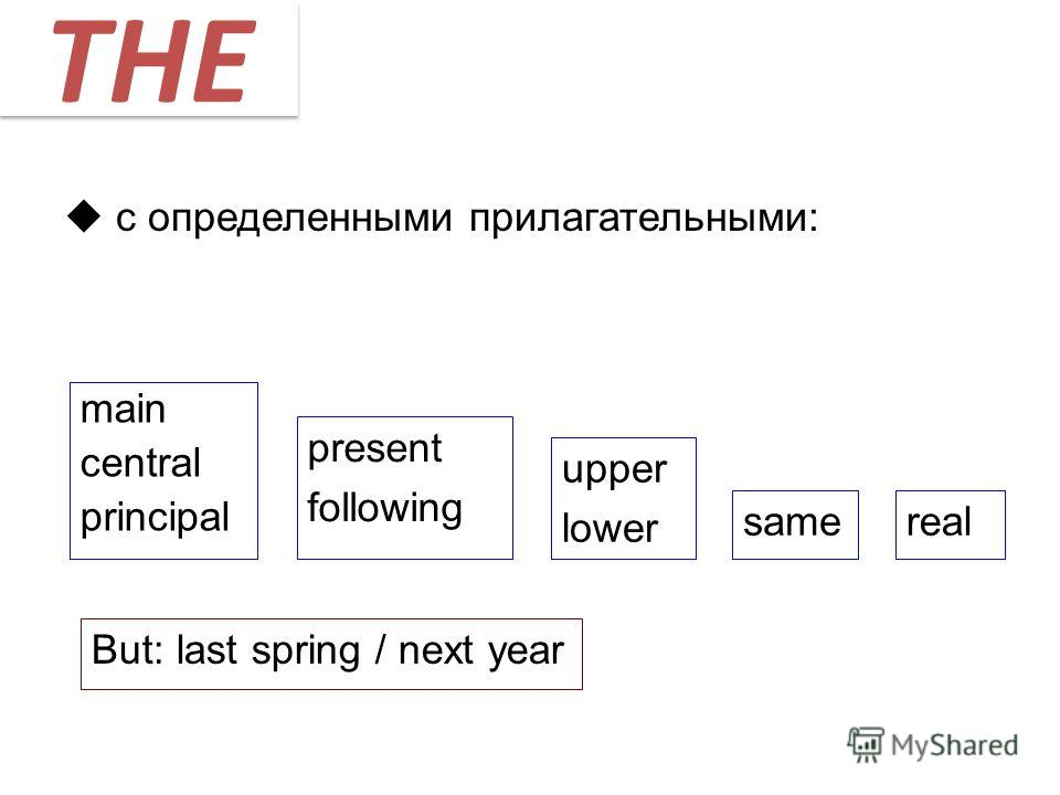 с определенными прилагательными: THE main central principal present following upper lower real But: last spring / next year same