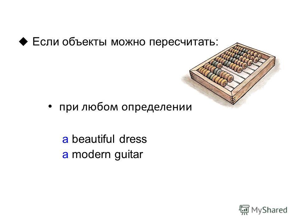 Если объекты можно пересчитать: при любом определении a beautiful dress a modern guitar