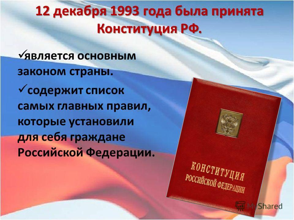 является основным законом страны. содержит список самых главных правил, которые установили для себя граждане Российской Федерации. 12 декабря 1993 года была принята Конституция РФ.