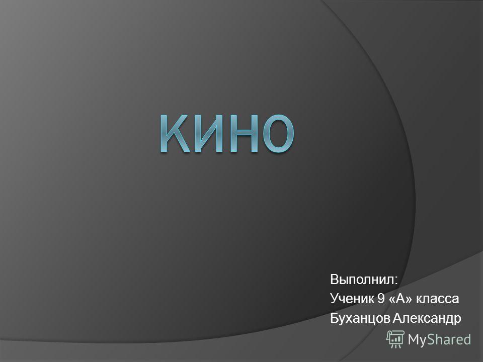 Выполнил: Ученик 9 «А» класса Буханцов Александр