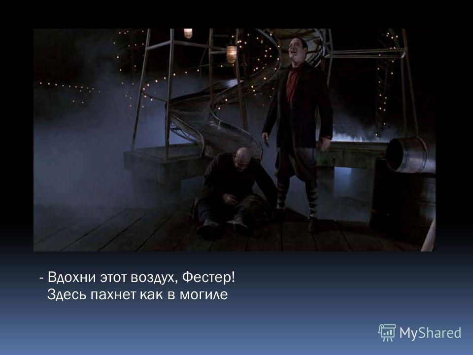 - Вдохни этот воздух, Фестер! Здесь пахнет как в могиле