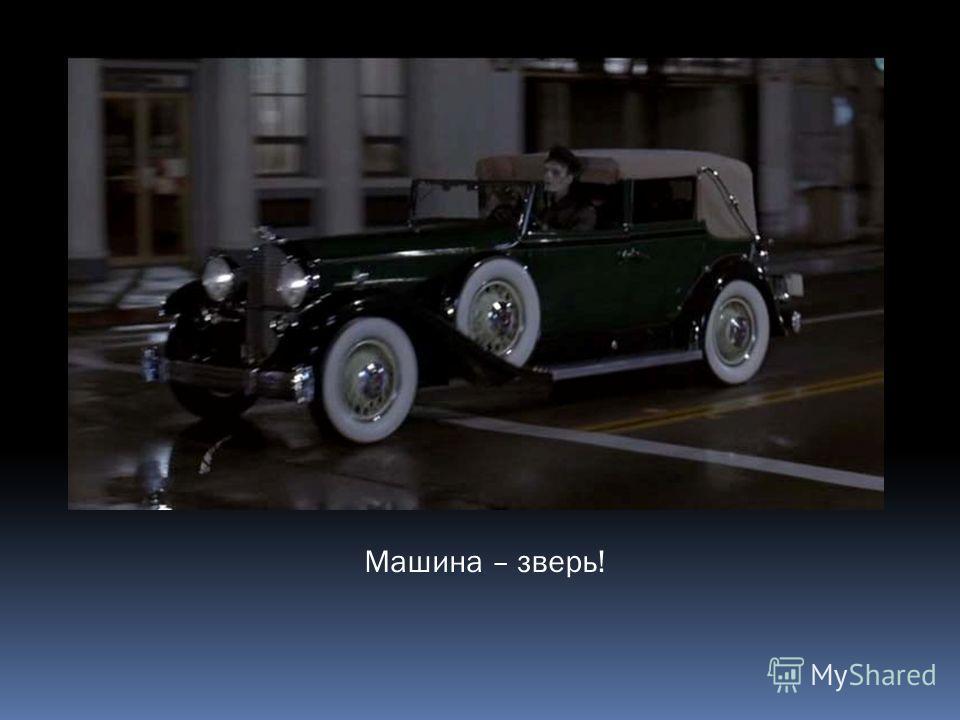 Машина – зверь!
