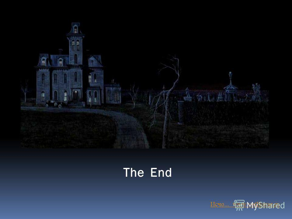 The End Исчо... www.votHouse.ru