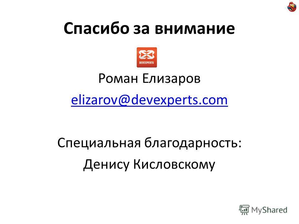 Спасибо за внимание Роман Елизаров elizarov@devexperts.com Специальная благодарность: Денису Кисловскому