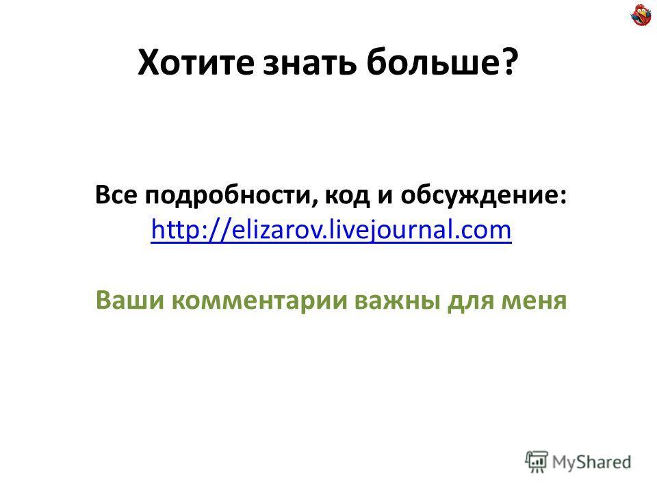 Все подробности, код и обсуждение: http://elizarov.livejournal.com Ваши комментарии важны для меня Хотите знать больше?