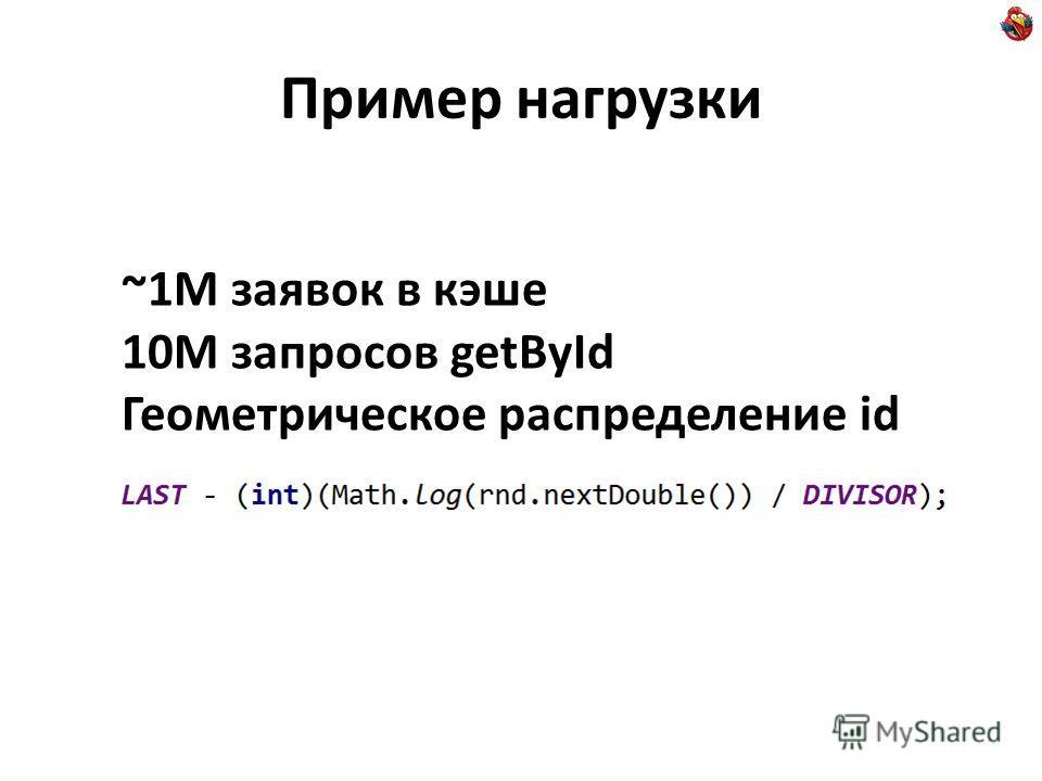 Пример нагрузки ~1М заявок в кэше 10М запросов getById Геометрическое распределение id