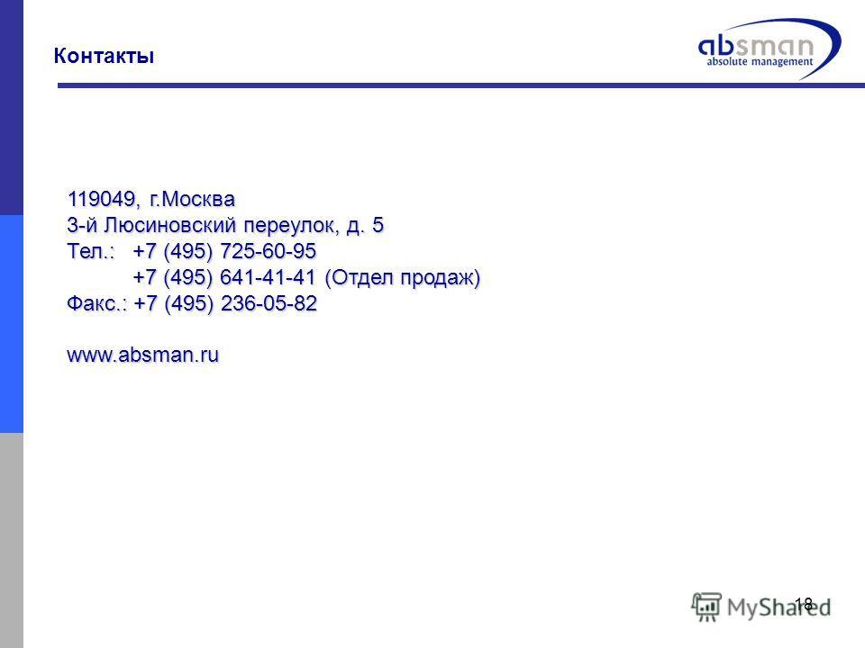 18 Контакты 119049, г.Москва 3-й Люсиновский переулок, д. 5 Тел.: +7 (495) 725-60-95 +7 (495) 641-41-41 (Отдел продаж) +7 (495) 641-41-41 (Отдел продаж) Факс.: +7 (495) 236-05-82 www.absman.ru