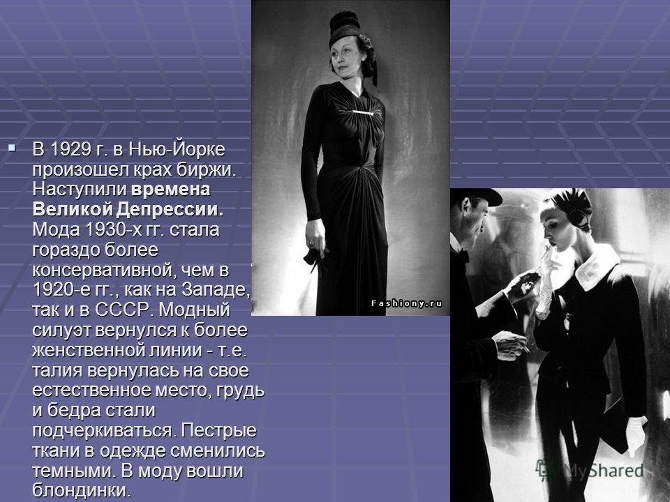 В 1929 г. в Нью-Йорке произошел крах биржи. Наступили времена Великой Депрессии. Мода 1930-х гг. стала гораздо более консервативной, чем в 1920-е гг., как на Западе, так и в СССР. Модный силуэт вернулся к более женственной линии - т.е. талия вернулас