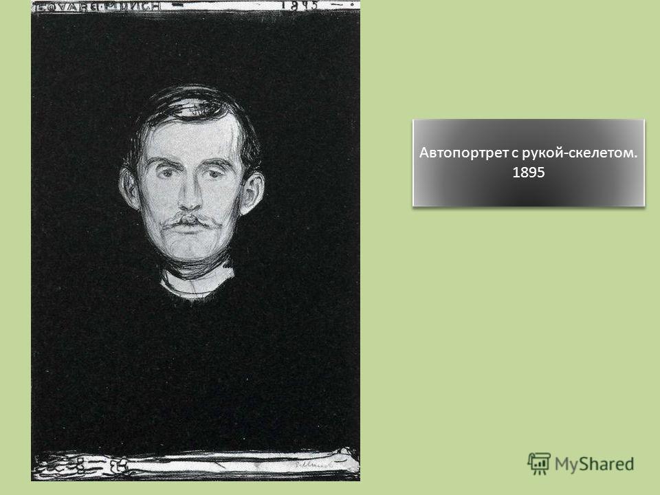 Автопортрет с рукой-скелетом. 1895