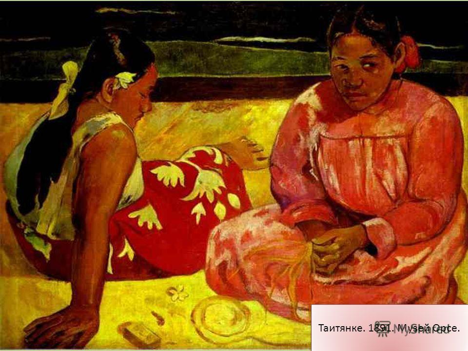 Таитянке. 1891. Музей Орсе.
