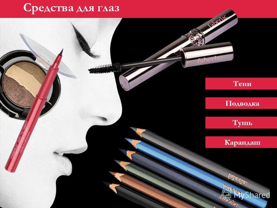 Декоративная косметика Faberlic Тональный крем Средства для глаз Тени Подводка Тушь Карандаш