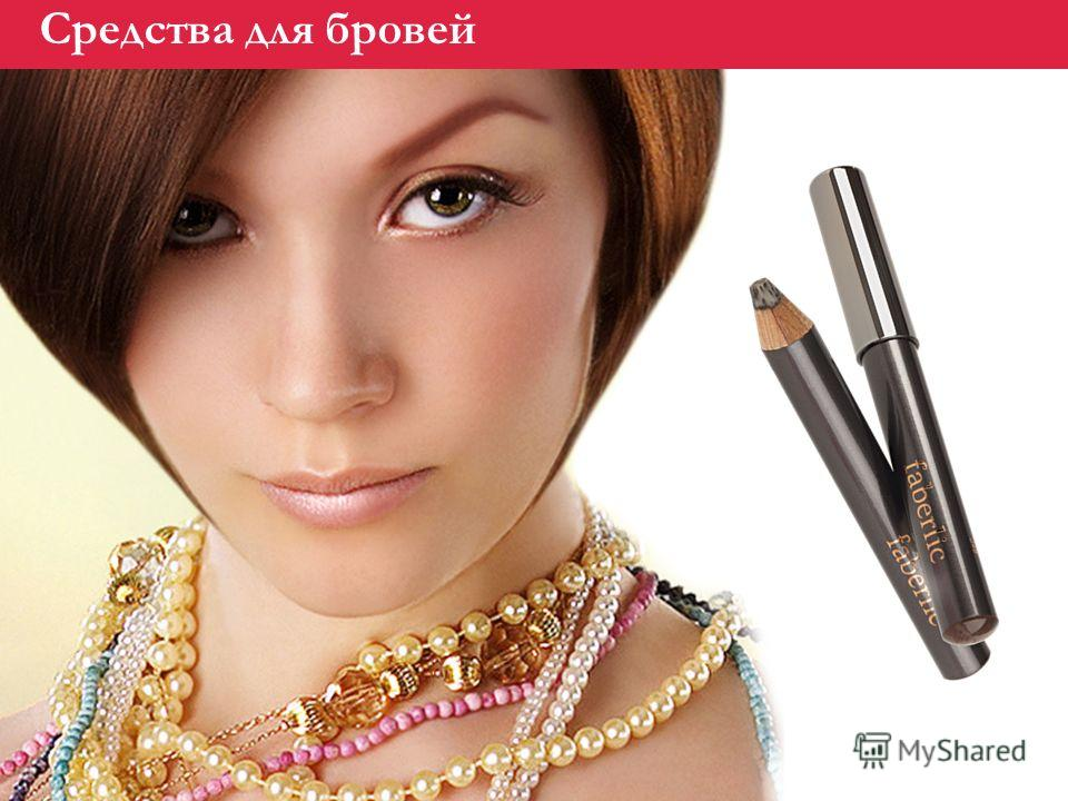 Декоративная косметика Faberlic Карандаш Средства для бровей