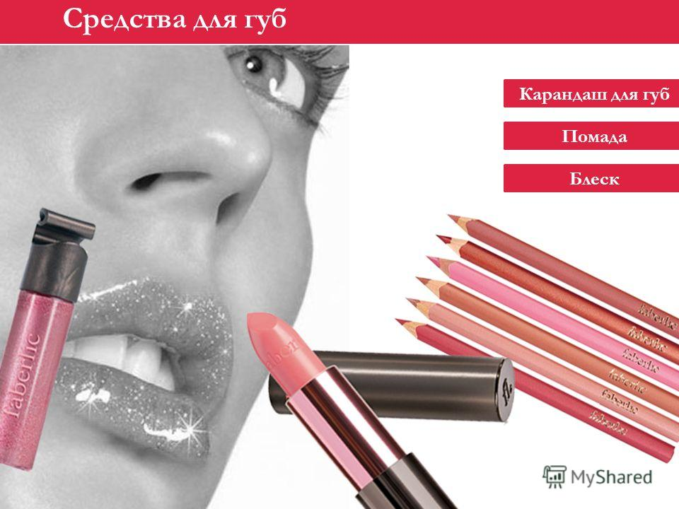 Декоративная косметика Faberlic Тональный крем Тени Средства для губ Карандаш для губ Помада Блеск