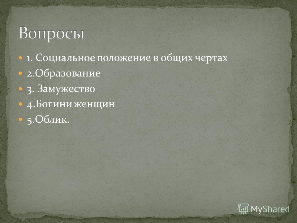 1. Социальное положение в общих чертах 2.Образование 3. Замужество 4.Богини женщин 5.Облик.
