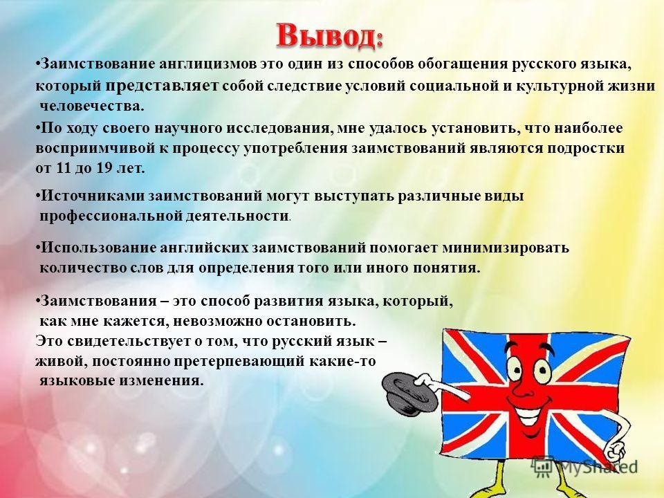 Заимствование англицизмов это один из способов обогащения русского языка, который представляет собой следствие условий социальной и культурной жизни человечества. По ходу своего научного исследования, мне удалось установить, что наиболее восприимчиво