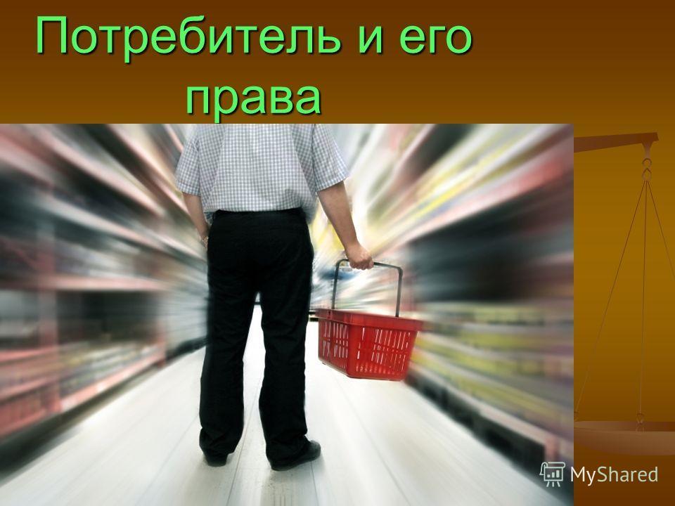 Потребитель и его права