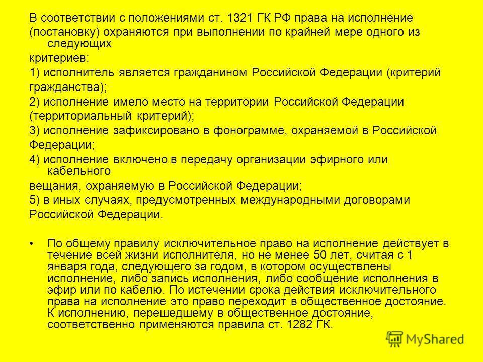 В соответствии с положениями ст. 1321 ГК РФ права на исполнение (постановку) охраняются при выполнении по крайней мере одного из следующих критериев: 1) исполнитель является гражданином Российской Федерации (критерий гражданства); 2) исполнение имело