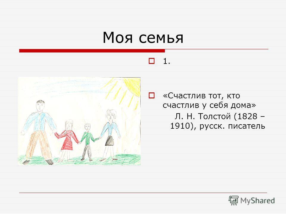 1. «Счастлив тот, кто счастлив у себя дома» Л. Н. Толстой (1828 – 1910), русск. писатель