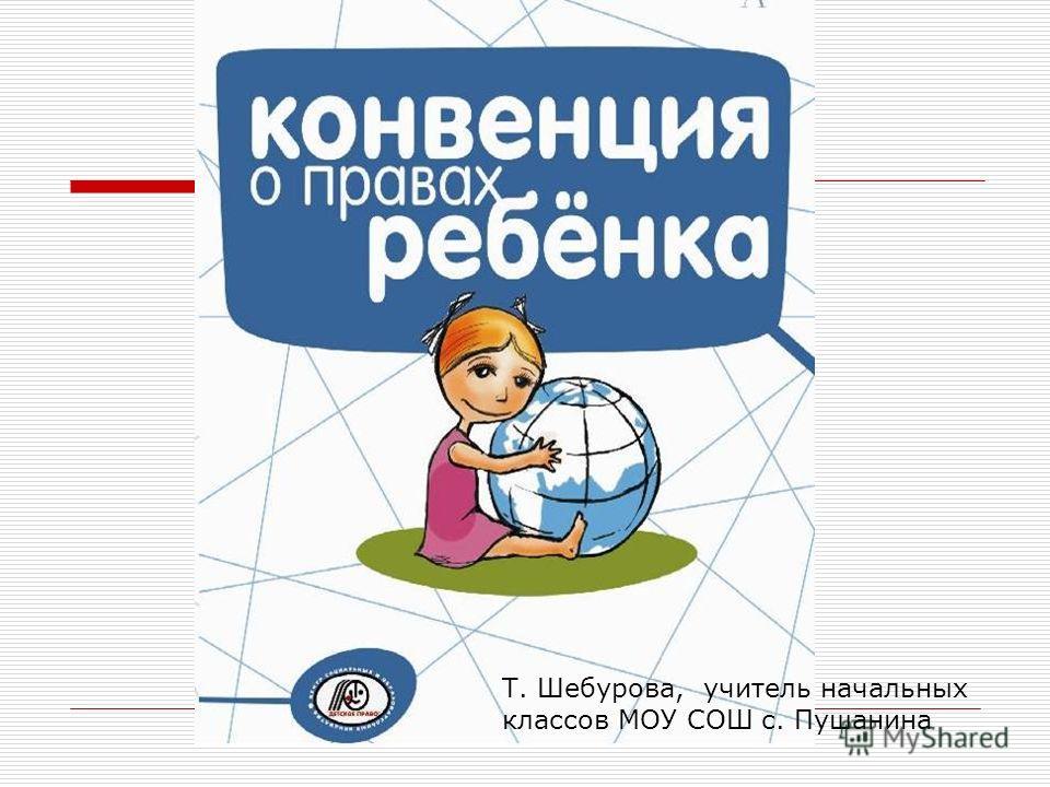 Т. Шебурова, учитель начальных классов МОУ СОШ с. Пушанина